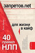 Диана Балыко -Запретов.net. 40 правил НЛП для жизни в кайф