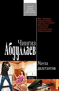 Чингиз Абдуллаев -Мечта дилетантов