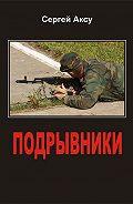 Сергей Аксу - Подрывники