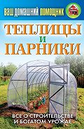 С. П. Кашин - Теплицы и парники