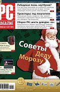 PC Magazine/RE - Журнал PC Magazine/RE №12/2011