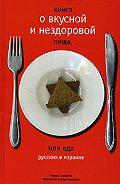 Михаил Генделев - Книга о вкусной и нездоровой пище, или Еда русских в Израиле