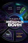 Джон Чейз -Наука «Звёздных Войн»