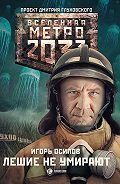 Игорь Осипов - Лешие не умирают