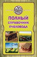 Тамара Руцкая - Полный справочник пчеловода