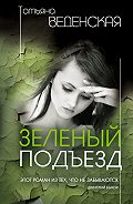 Татьяна Веденская -Зеленый подъезд