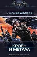 Дмитрий Султанов -Кровь и металл