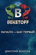 Дмитрий Бекетов -Начало– шаг первый