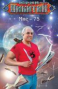 Юрий Никитин -Мне – 75
