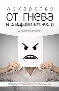 Владимир Саламатов -Лекарство от гнева и раздражительности