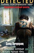 Давид Лагеркранц -Девушка, которая искала чужую тень