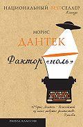 Морис Дантек - Фактор «ноль» (сборник)