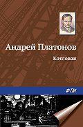 Андрей Платонович Платонов -Котлован