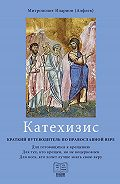 Митрополит Иларион (Алфеев) -Катехизис. Краткий путеводитель по православной вере