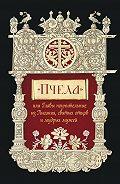 Сборник -«Пчела», или Главы поучительные из Писания, святых отцов и мудрых мужей