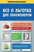 Сборник, А. Саркелов - Все о льготах для пенсионеров