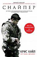 Крис Кайл, Джим ДеФелис, Скотт Макьюэн - Американский снайпер. Автобиография самого смертоносного снайпера XXI века