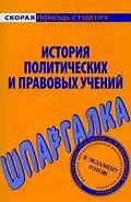 В. В. Баталина - История политических и правовых учений. Шпаргалка