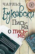 Чарльз Буковски -Письма о письме