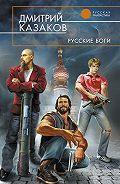 Дмитрий Казаков -Русские боги