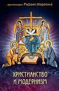 архимандрит Рафаил Карелин -Христианство и модернизм