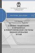 Сергей Синельников-Мурылёв -О новых тенденциях и проблемах в реформировании системы финансирования вузов