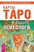 Алена Солодилова (Преображенская) -Карты Таро в работе психолога