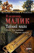 Владимир Малик - Тайный посол. Том 1