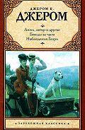 Джером К. Джером - Ангел, автор и другие. Беседы за чаем. Наблюдения Генри (сборник)