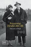 Владимир Набоков -Письма к Вере