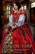 Элисон Уэйр -Плененная королева
