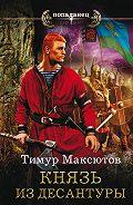 Тимур Ясавеевич Максютов -Князь из десантуры