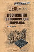 Михаил Болтунов - Последняя спецоперация «Нормана»