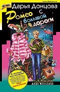 Дарья Донцова -Ромео с большой дороги