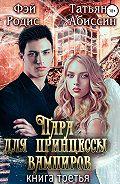 Татьяна Абиссин -Пара для принцессы вампиров. Книга третья
