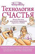 Андрей Райдер -Технология Счастья. Книга для тех, кто хочет сохранить страсть в Любви