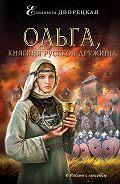 Елизавета Алексеевна Дворецкая -Ольга, княгиня русской дружины
