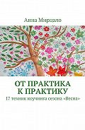 Анна Мирцало -Отпрактика кпрактику. 17техник коучинга сезона «Весна»