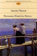 Антон Чехов - Светлая личность