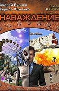 Андрей Бурцев -Люди в сером 2: Наваждение