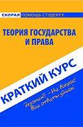Коллектив авторов -Теория государства и права. Краткий курс