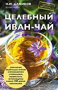 Николай Даников -Целебный иван-чай