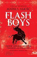 Майкл Льюїс -Flash Boys. Ринок цінних… секунд: революція на Уолл-стрит