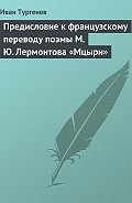 Иван Тургенев -Предисловие к французскому переводу поэмы М. Ю. Лермонтова «Мцыри»