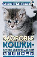 Татьяна Михайлова, Т. А. Михайлова - Здоровье кошки от усов до кончика хвоста