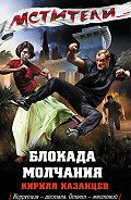 Кирилл Казанцев - Блокада молчания