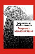 Илья Мельников -Художественная обработка металла. Эмалирование и художественное чернение