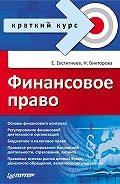 Е. Н. Евстигнеев - Финансовое право. Краткий курс