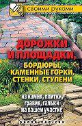 Максим Жмакин -Дорожки и площадки, бордюры, каменные горки, стенки, ступени из камня, плитки, гравия, гальки на вашем участке