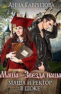 Анна Гаврилова - Маша и Ректор в шоке
